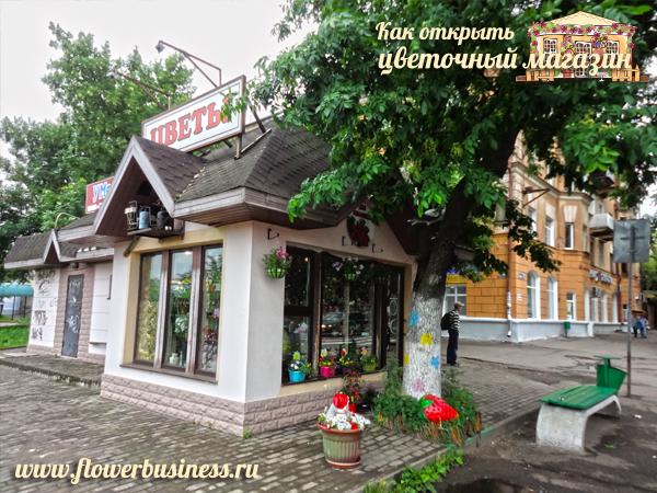 магазин цветов снаружи